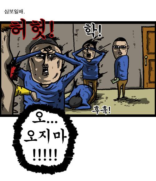 삼보일배.png