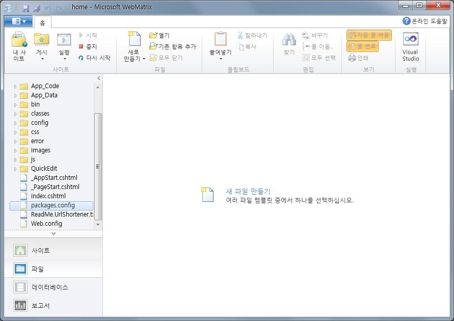 webmatrix3.jpg