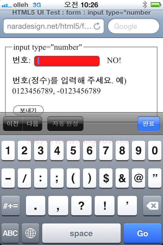input_number_iphone_01.jpg