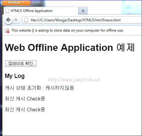 html5WebOfflineApplication_01.jpg