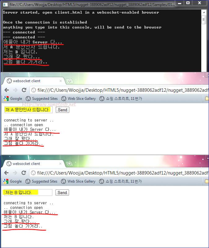 WebSocket_03.jpg