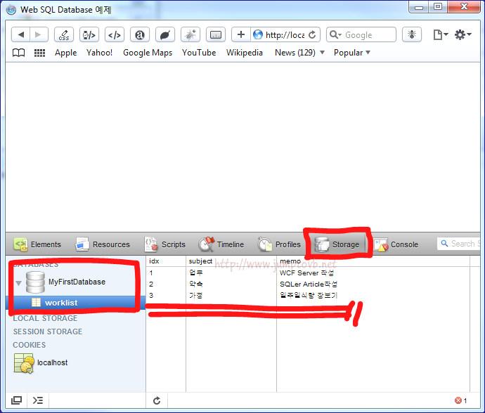 WebSQL_Example_12.jpg