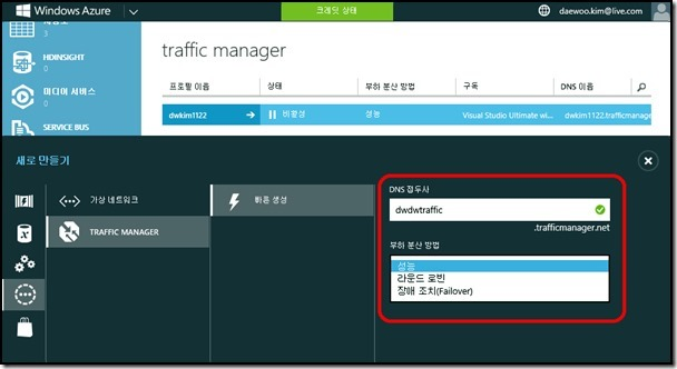 azure_traffic_manager_thumb1_2.jpg