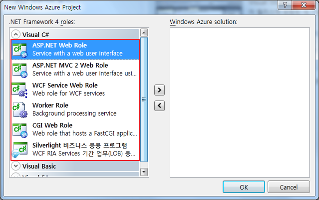 AzureProject웹롤.png