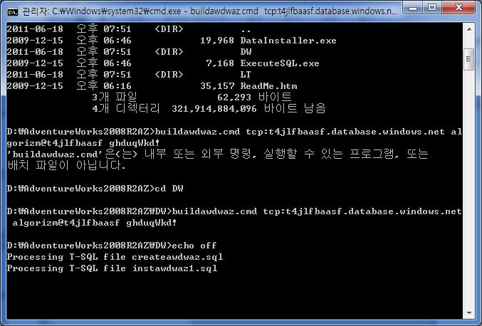 샘플데이터베이스설치모습.png