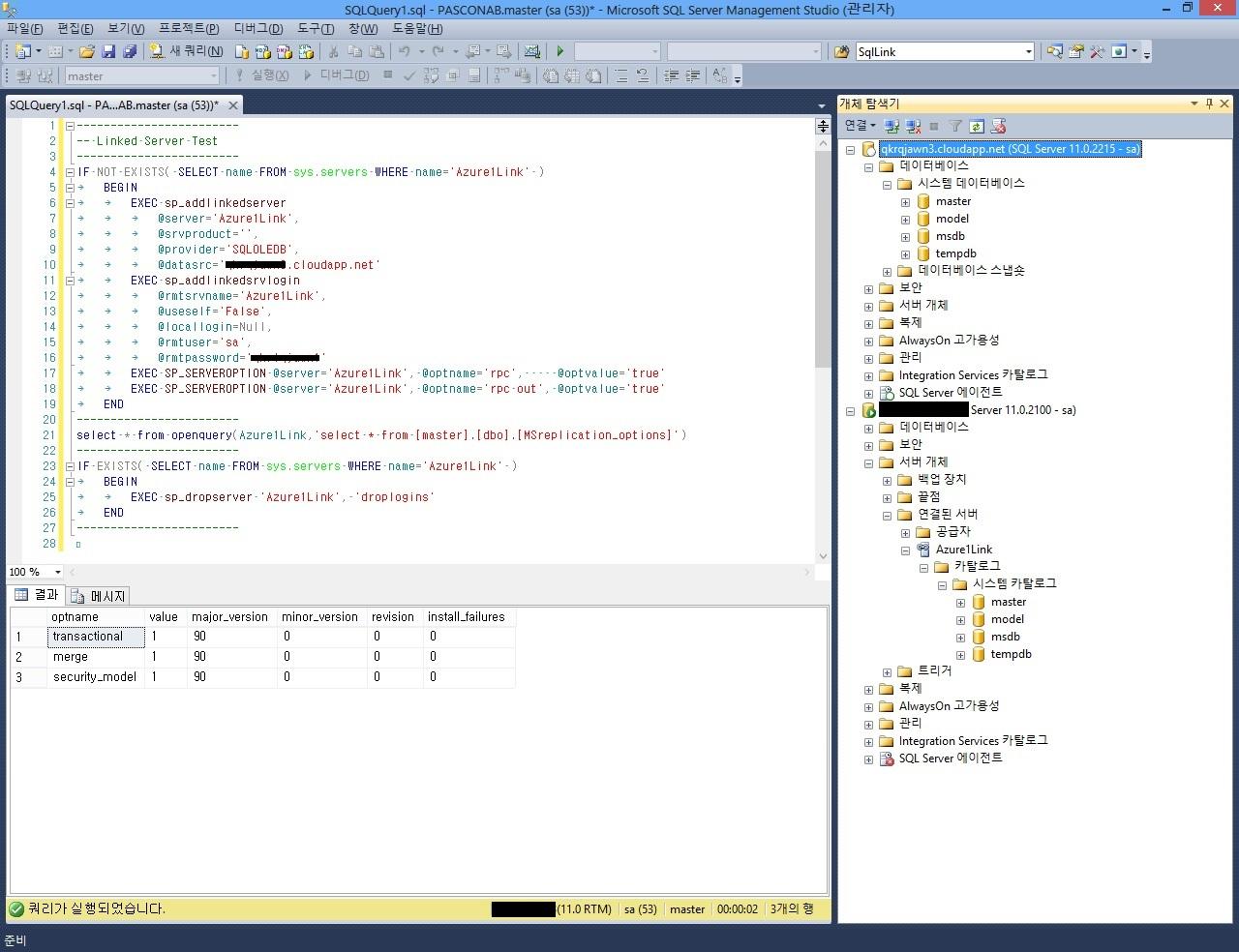 azure-03-azure1-SSMS연결-LinkedServer연결-제출용.jpg