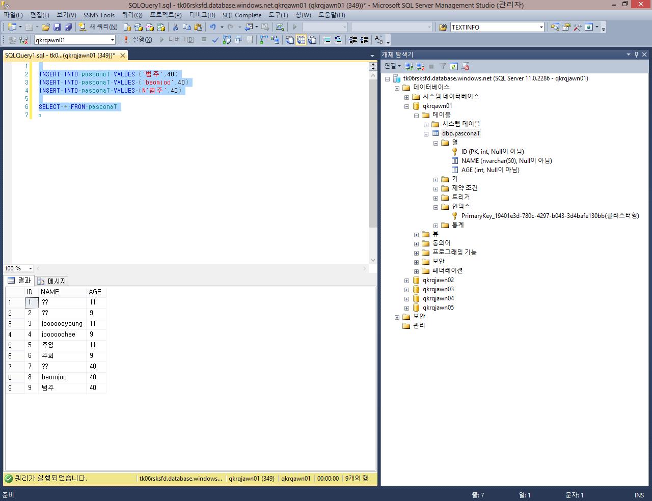 Azure_Camp_6_008_SQL데이터베이스_1번선택_SQL데이터베이스디자인_08_ssms_연결.png