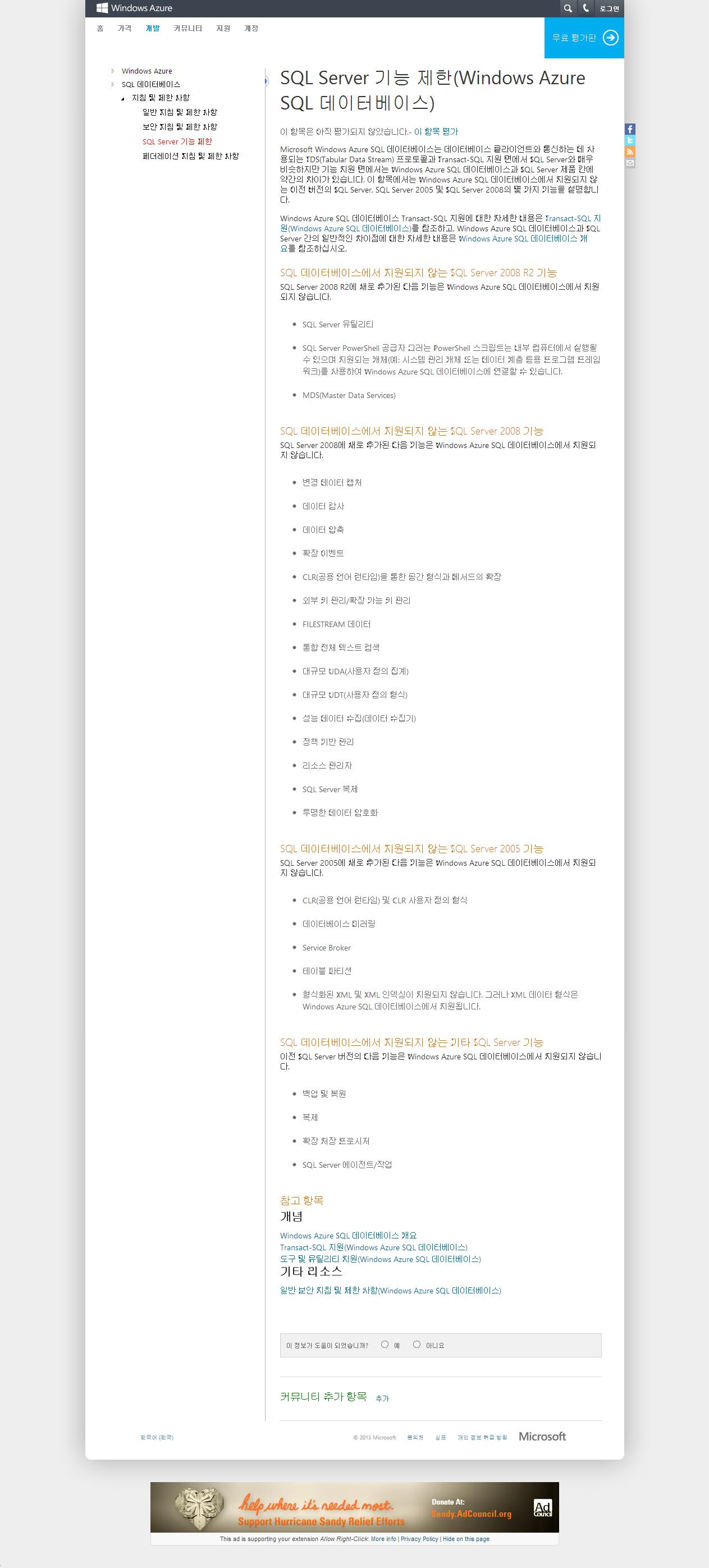 Azure_Camp_6_008_SQL데이터베이스_1번선택_SQL데이터베이스디자인_06_SQLAzureLimitations.png