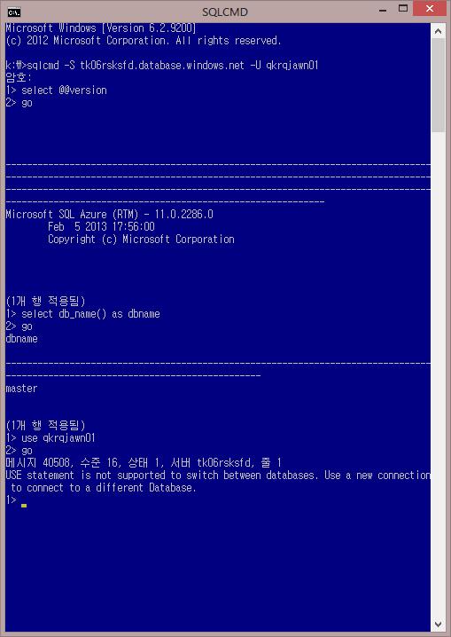 Azure_Camp_6_008_SQL데이터베이스_1번선택_SQL데이터베이스디자인_07_sqlcmd_연결_02.png