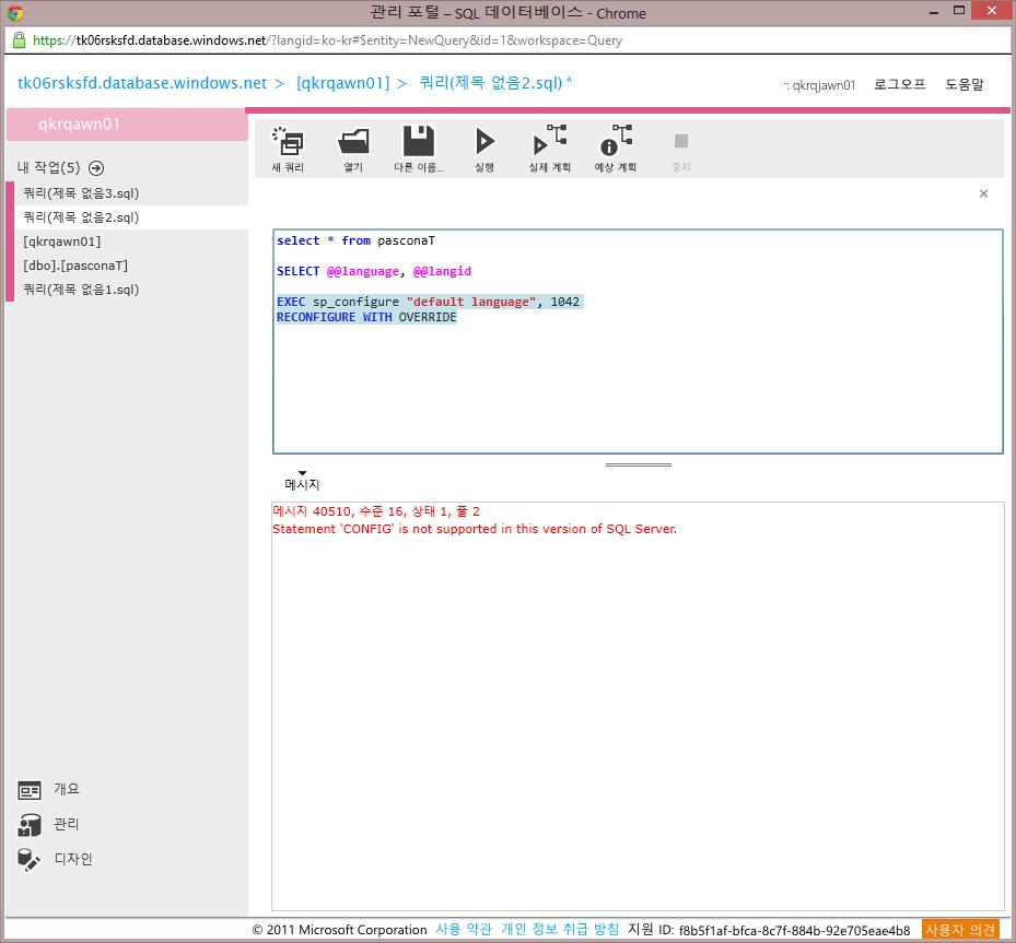Azure_Camp_6_008_SQL데이터베이스_1번선택_SQL데이터베이스디자인_03_조회_03_언어변경_01.png