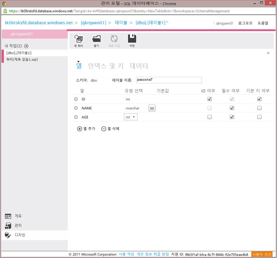 Azure_Camp_6_008_SQL데이터베이스_1번선택_SQL데이터베이스디자인_02_디자인_02.png