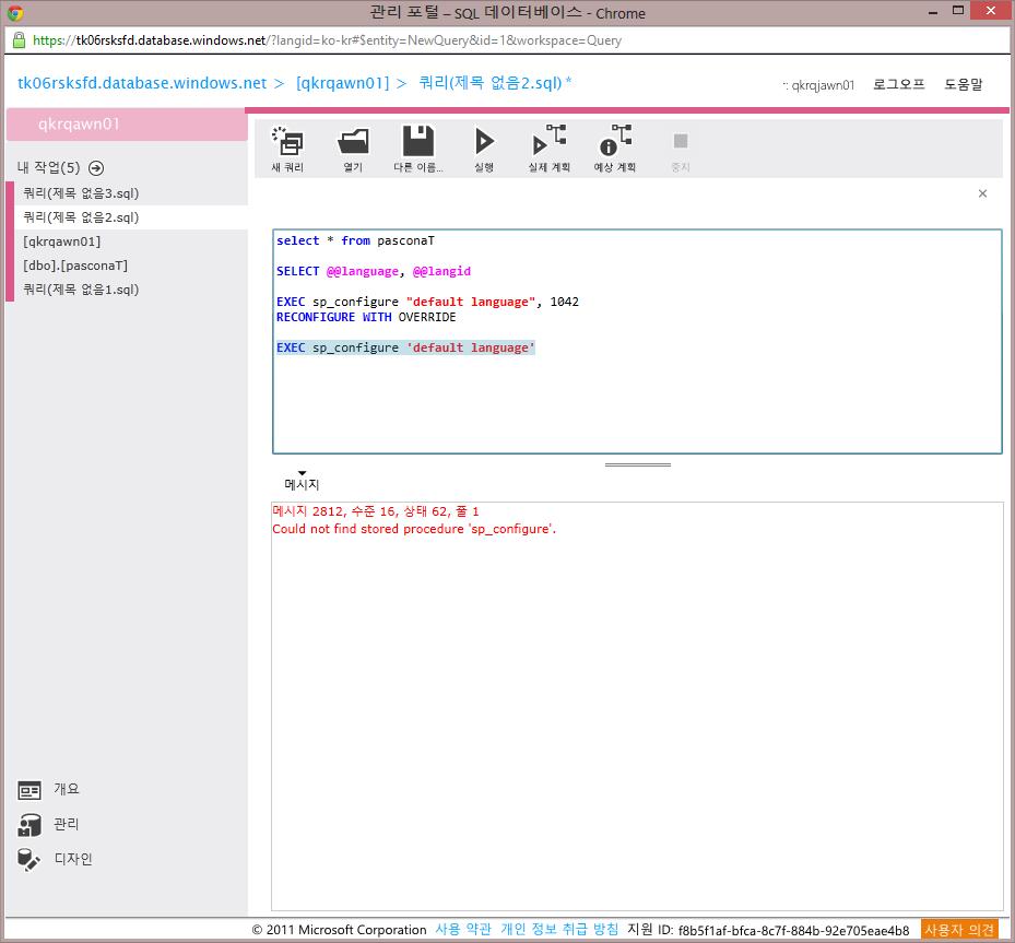 Azure_Camp_6_008_SQL데이터베이스_1번선택_SQL데이터베이스디자인_03_조회_03_언어변경_02.png