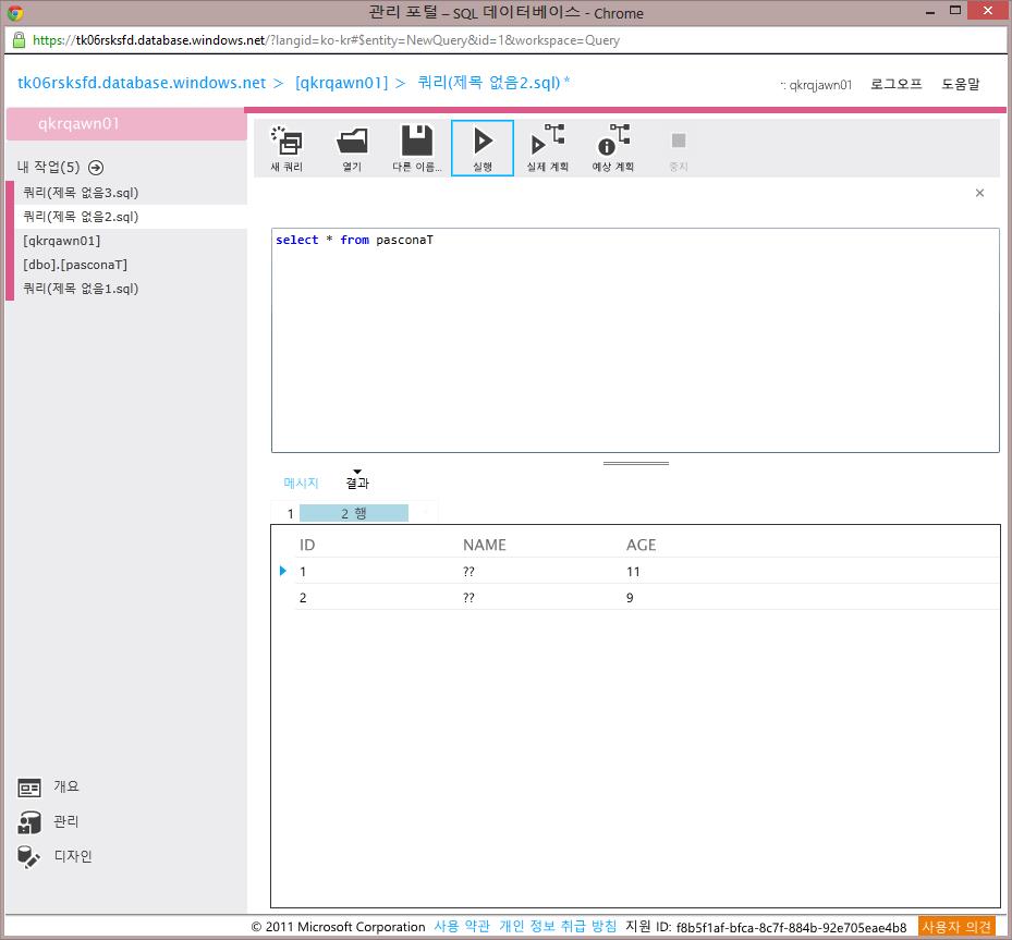 Azure_Camp_6_008_SQL데이터베이스_1번선택_SQL데이터베이스디자인_03_조회_01.png