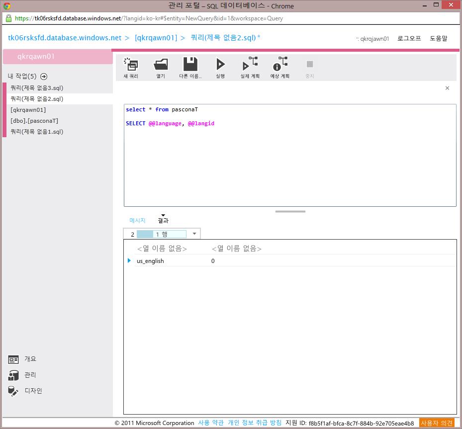 Azure_Camp_6_008_SQL데이터베이스_1번선택_SQL데이터베이스디자인_03_조회_02.png
