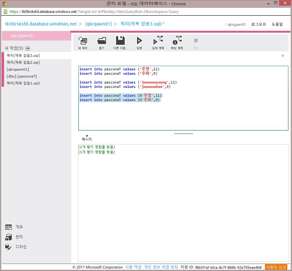 Azure_Camp_6_008_SQL데이터베이스_1번선택_SQL데이터베이스디자인_04_입력_02.png